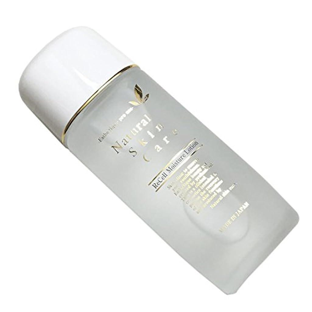 安心負樫の木R-Cell リセル モイスチャーローション 化粧水 120ml