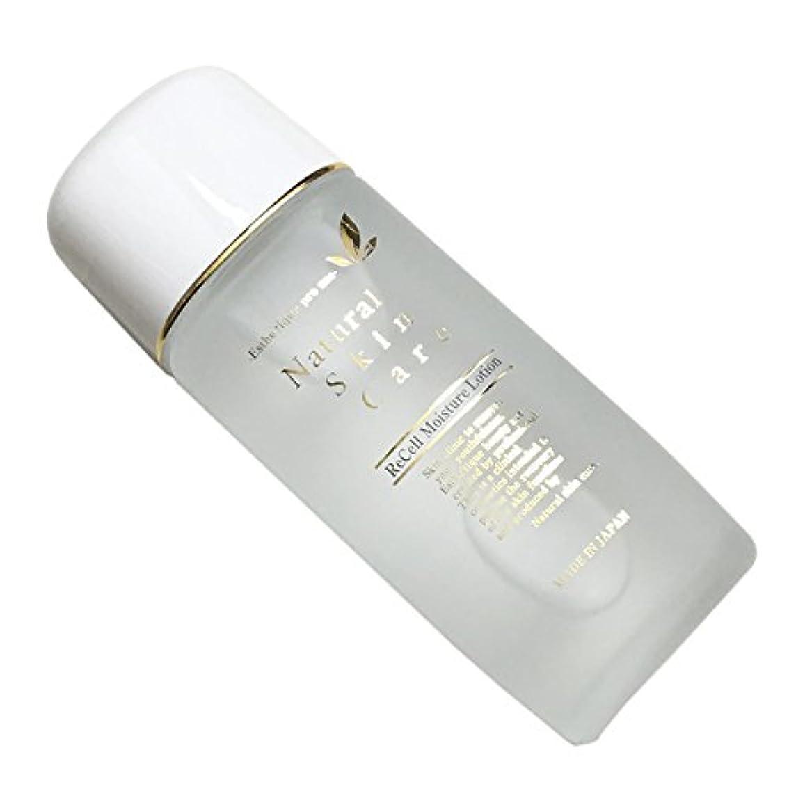 ペリスコープ野心発明するR-Cell リセル モイスチャーローション 化粧水 120ml