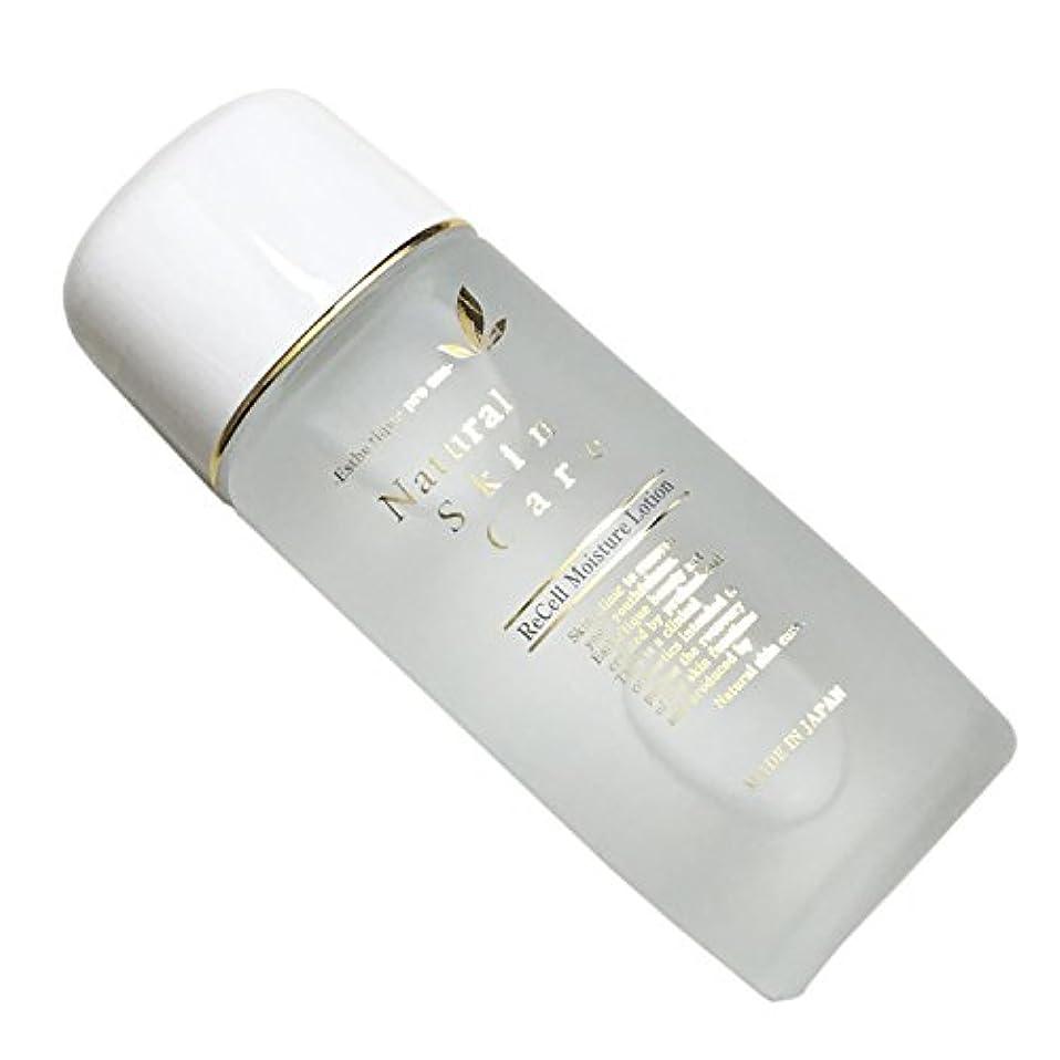 ステレオ昇進支援R-Cell リセル モイスチャーローション 化粧水 120ml