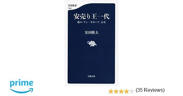 6c677e51b6 安売り王一代 私の「ドン・キホーテ」人生 (文春新書) | 安田 隆夫 |本 | 通販 | Amazon