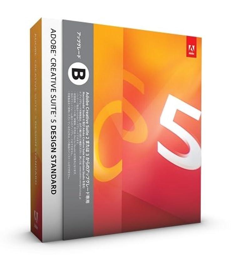 きょうだい絶えず鎮痛剤Adobe Creative Suite 5 Design Standard アップグレード版B Macintosh版 (旧製品)