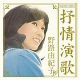 GOLDEN☆BEST 野路由紀子 抒情演歌