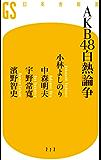 AKB48白熱論争 (幻冬舎新書)