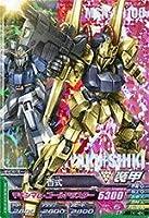 ガンダムトライエイジ/鉄血の1弾/TK1-010 百式 M