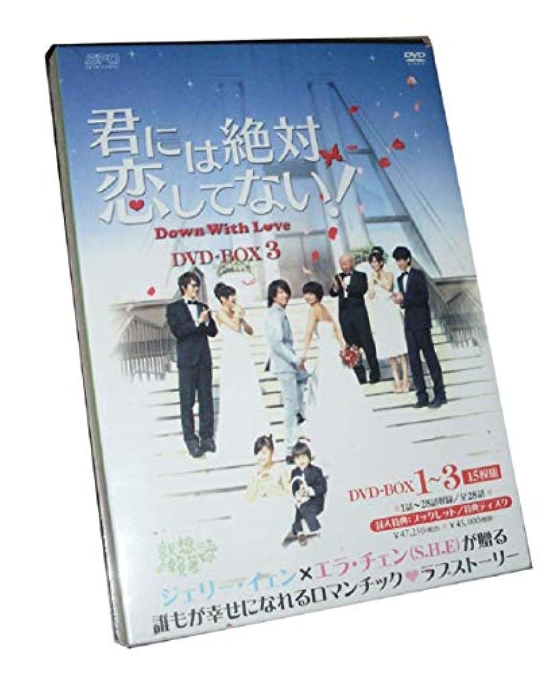 今日ライン洞察力のある君には絶対恋してない!~Down with Love DVD-BOX1-3 28話+特典15枚組