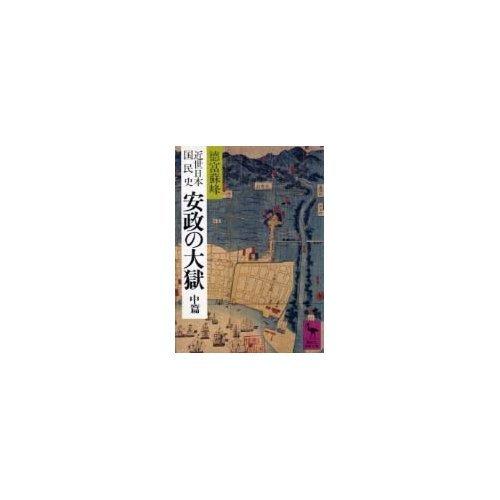 近世日本国民史 安政の大獄 (中篇) (講談社学術文庫 (617))