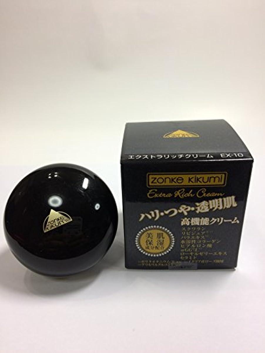 広告発生する球状ゾンケ エキストラリッチクリームEX-10