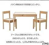 IKEA(イケア) L?TT 10178413 子供用テーブル チェア2脚付, ホワイト, パイン材