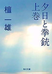 夕日と拳銃 上巻 (角川文庫)