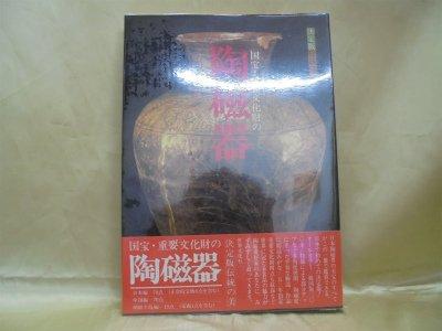 国宝・重要文化財の陶磁器―決定版伝統の美 (1978年)