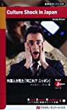 外国人が見た「何これ!?ニッポン」 (レベル別英語ポケット文庫)