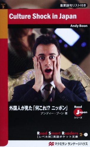 外国人が見た「何これ!?ニッポン」 (レベル別英語ポケット文庫)の詳細を見る