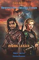 Monatavan (Prophesy of the Queen of the North)