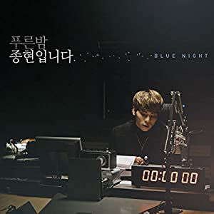 MBC FM 4Uプログラム3周年記念アルバム 青い夜 ジョンヒョンです (2CD) (韓国盤)