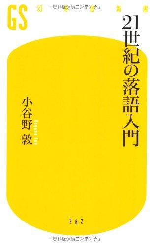 21世紀の落語入門 (幻冬舎新書)