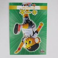 BBM2011プロ野球チームマスコット■レギュラーカード■07/キー太/阪神