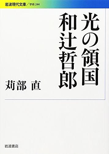 光の領国 和辻哲郎 (岩波現代文庫)の詳細を見る