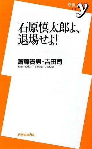 石原慎太郎よ、退場せよ! (新書y)