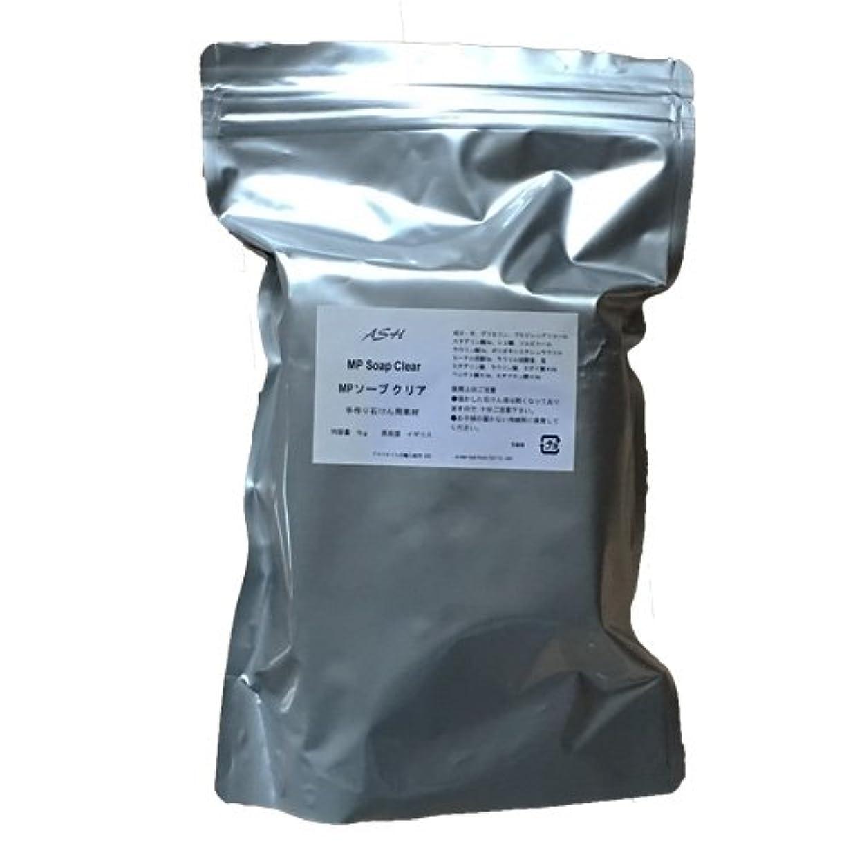 仲間、同僚植生見捨てられたMPソープ クリア 手作り石けん用素材 1kg