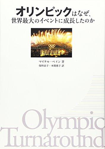 オリンピックはなぜ、世界最大のイベントに成長したのかの詳細を見る