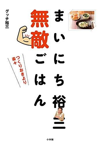 まいにち裕三 無敵ごはん: つくりおきより楽々 (実用単行本)...