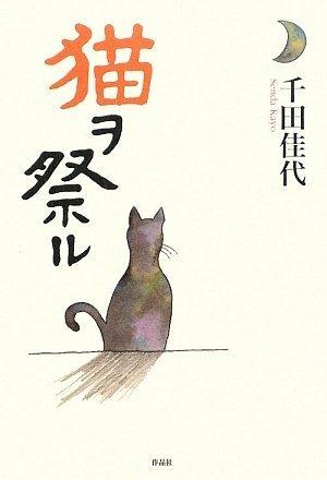 猫ヲ祭ルの詳細を見る