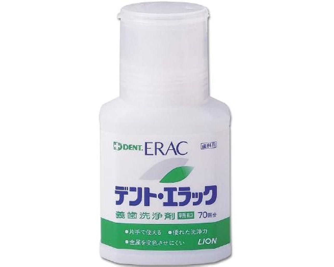 累積費用翻訳ライオン エラック義歯洗浄剤 顆粒タイプ 175g