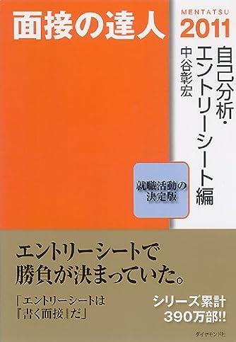 面接の達人2011 自己分析・エントリーシート編 (MENTATSU 3)