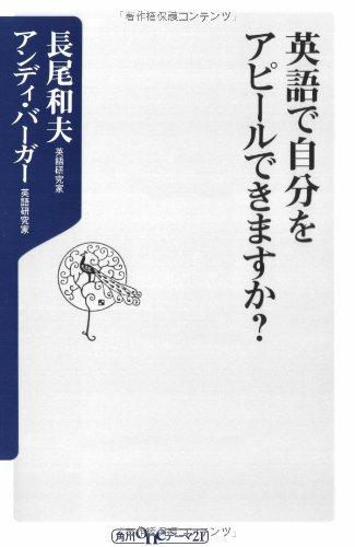 英語で自分をアピールできますか? (角川oneテーマ21 B 93)の詳細を見る