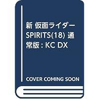 新 仮面ライダーSPIRITS(18) (KCデラックス)