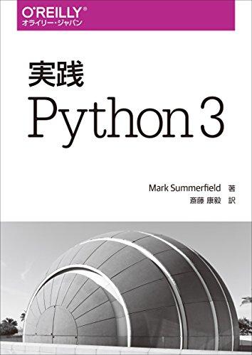 実践 Python 3の詳細を見る