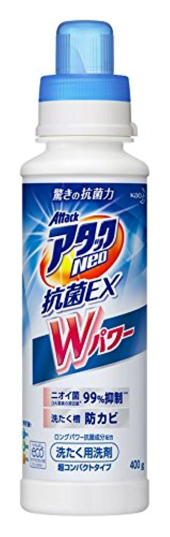 アタックNeo 抗菌EX Wパワー 洗濯洗剤 濃縮液体 本体 400g