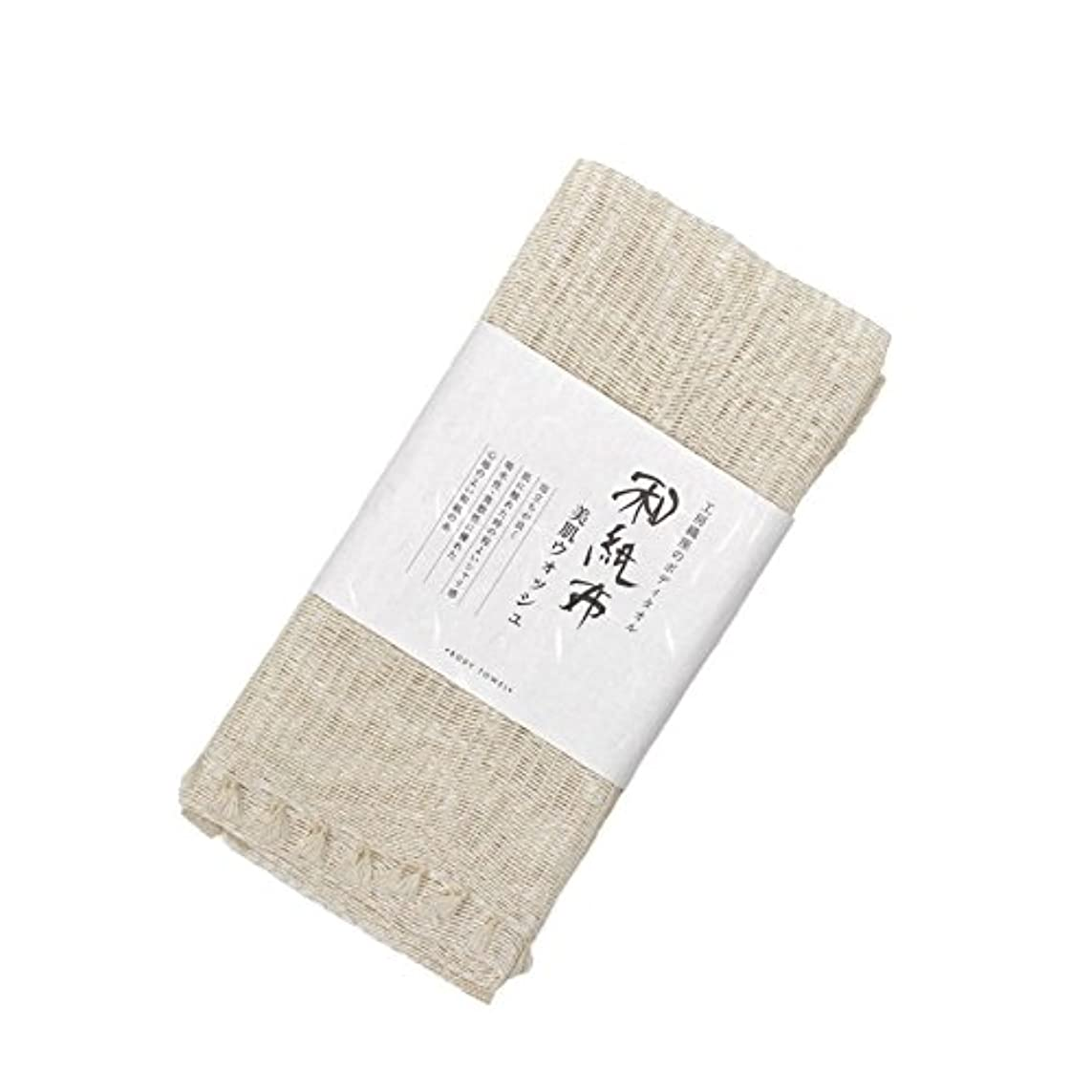 非アクティブ圧縮する褐色今治産 ボディタオル 和紙布美肌ウォッシュ 工房織座 (ホワイト)