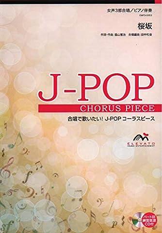 EMF3-0053 合唱J-POP 女声3部合唱/ピアノ伴奏 桜坂 (合唱で歌いたい!JーPOPコーラスピース)