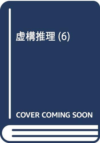 虚構推理(6): 月刊マガジン