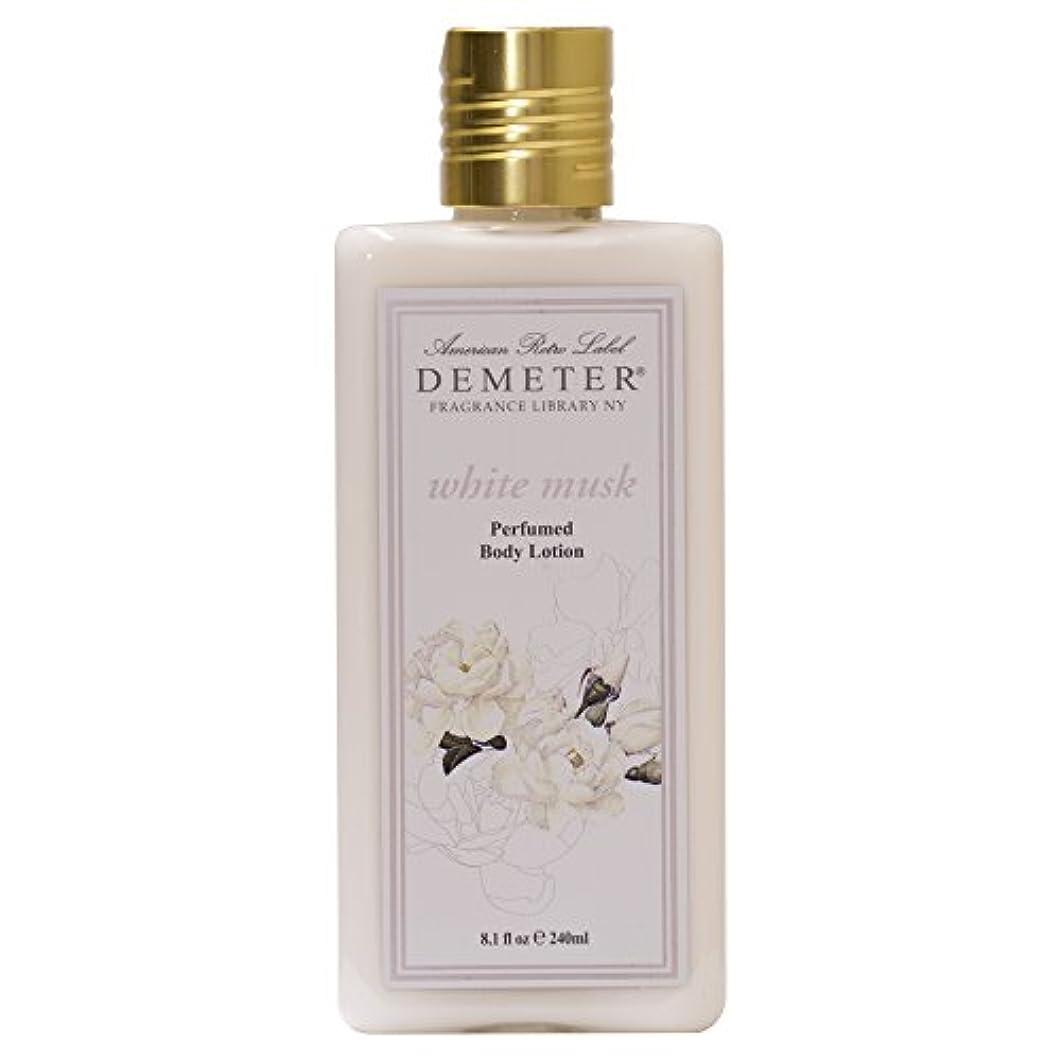 ミルク部分的にしなやかなディメーター ボディローション ホワイトムスクの香り (240mL)