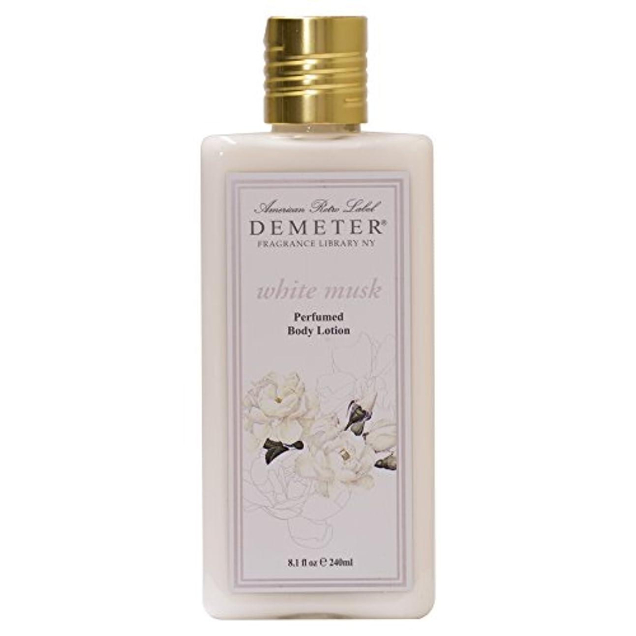 部屋を掃除する誠意満足できるディメーター ボディローション ホワイトムスクの香り (240mL)