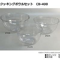 電子レンジ?食洗機対応 クッキングボウルセット (21cm?24cm?27cm 各1個) CB-400