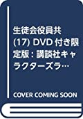 生徒会役員共(17) DVD付き限定版: 講談社キャラクターズライツ
