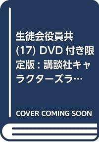生徒会役員共(17) DVD付き限定版: 講談社キャラクターズライツ