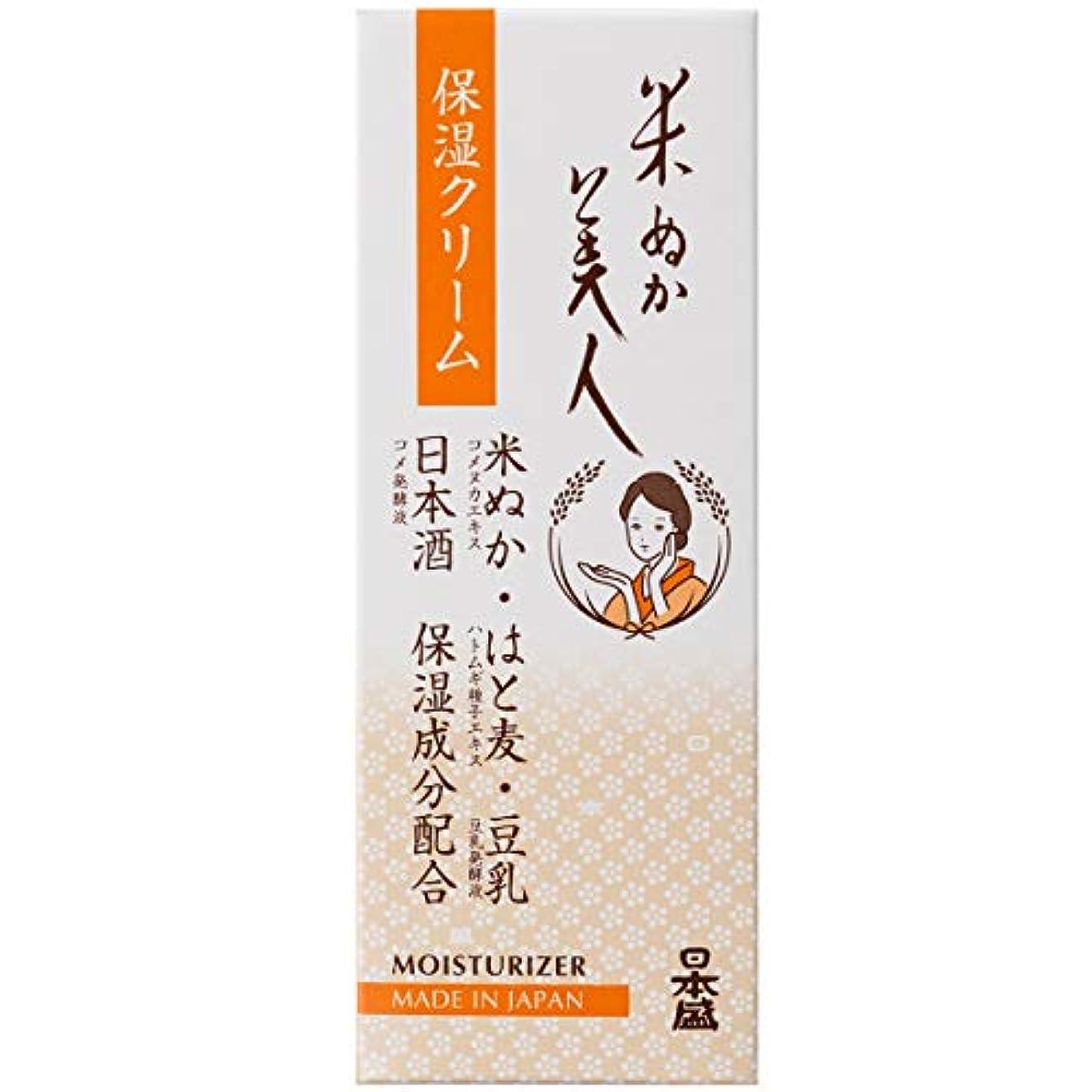 スポーツマン踏みつけ上向き日本盛 米ぬか美人 保湿クリーム 35g(無香料 無着色 弱酸性)