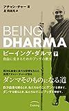 ビーイング・ダルマ (下)― 自由に生きるためのブッダの教え