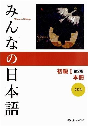 みんなの日本語 初級I 第2版 本冊の詳細を見る