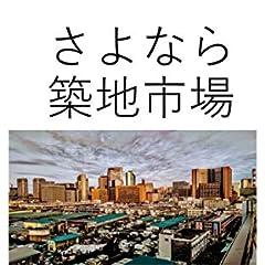 『築地市場非公式写真集』さよなら築地市場: goodbye tukiji market