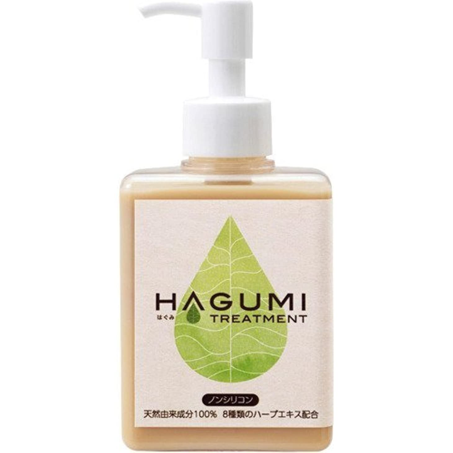 バスト疫病突進HAGUMI(ハグミ) トリートメント 200ml
