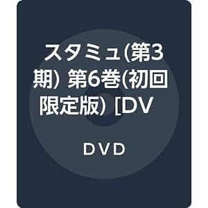 スタミュ(第3期) 第6巻(初回限定版) [DVD]