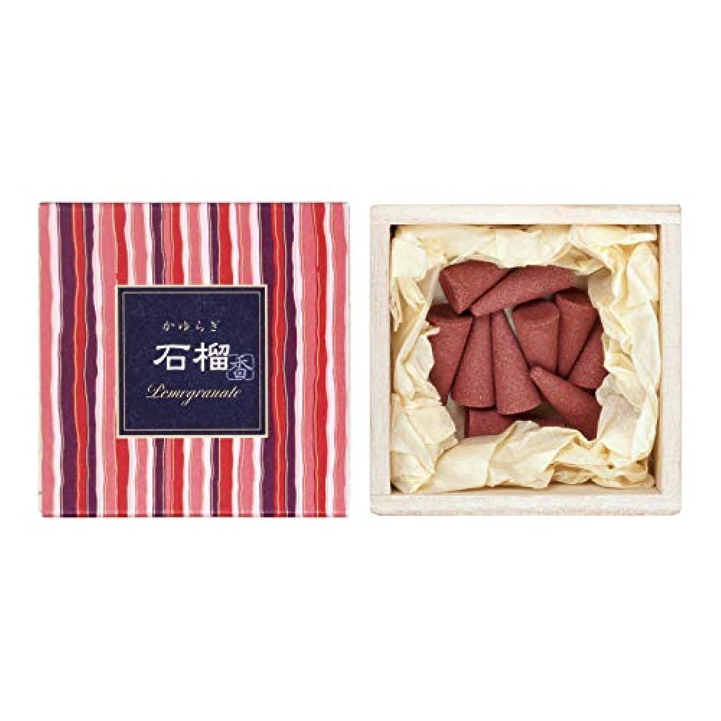 学期サイレント金属かゆらぎ 石榴(ざくろ) コーン12個入 香立付