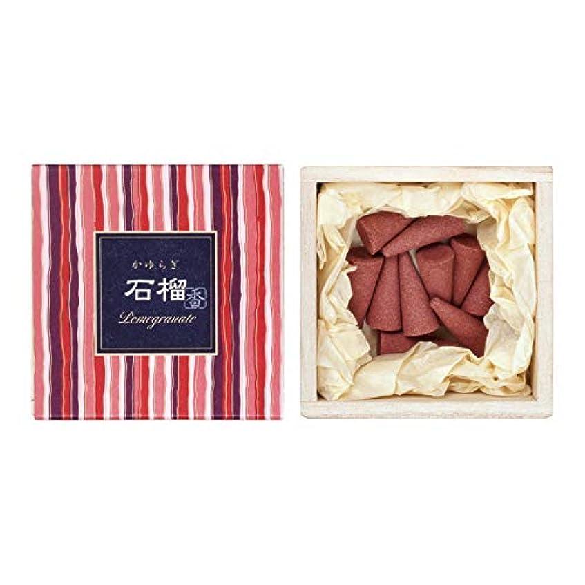 打撃電報お嬢かゆらぎ 石榴(ざくろ) コーン12個入 香立付
