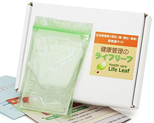 自宅で簡単 尿検査キット 生活習慣病3項目(糖・蛋白・潜血)検査 糖尿病リスクチェック メタボ