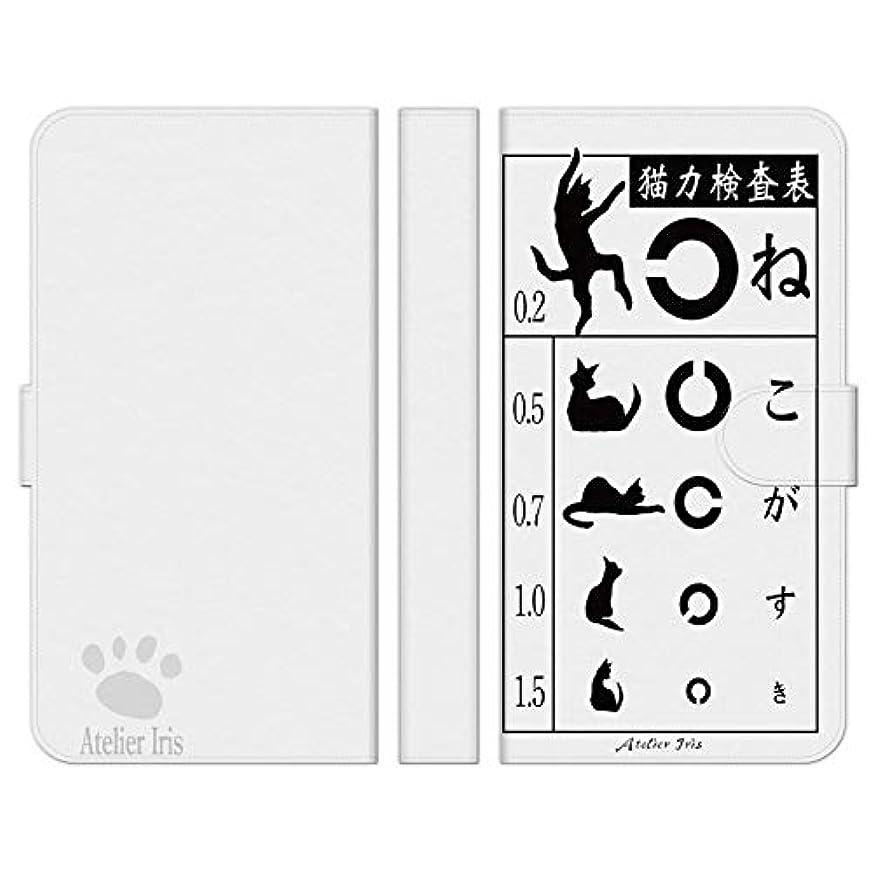 租界廃止する骨ブレインズ ZenFone 4 Max ZC520KL 手帳型 ケース カバー 猫力検査表1 ねこがすき アトリエアイリス 猫 視力検査 おもしろい かわいい ネタ 楽しい デザイン モノトーン